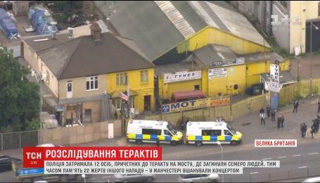 Поліція затримала 12 осіб, які можуть бути причетними до жорстокого теракту в Лондоні
