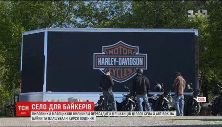 """У США виробники мотоціклів """"Harley-Davidson"""" створили справжнє мотосело"""
