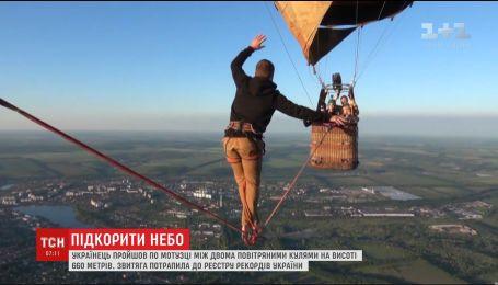 Українець встановив рекорд, пройшовши по мотузці між двома повітряними кулями