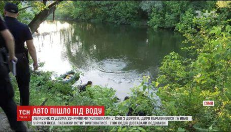 В Сумах под воду ушел автомобиль с двумя пассажирами в салоне