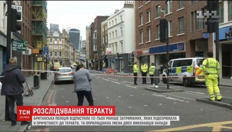Лондонська поліція відпустила усіх 12 затриманих, який підозрювала у причетності до теракту