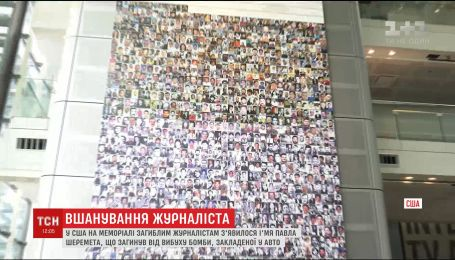 У Вашингтоні ім'я Шеремета внесли на Меморіал загиблих журналістів