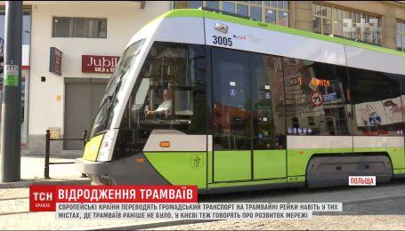 Європейські країни переводять громадський транспорт на трамвайні рейки