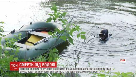 У Сумах під воду пішов автомобіль із двома пасажирами в салоні
