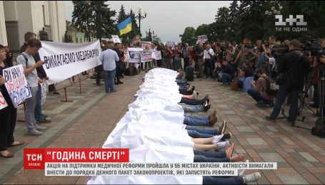 """Акція """"Година смерті"""" на підтримку медичної реформи пройшла у 55 містах України"""
