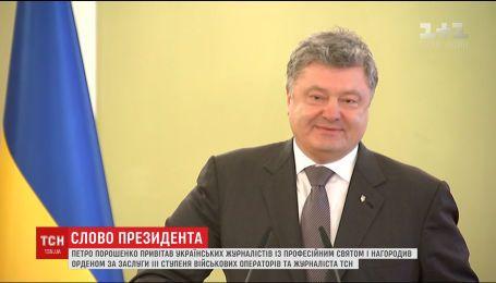 Президент Петро Порошенко привітав українських журналістів із професійним святом