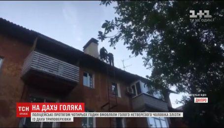 Поліція врятувала голого нетверезого чоловіка, який висів на драбині на даху будинку