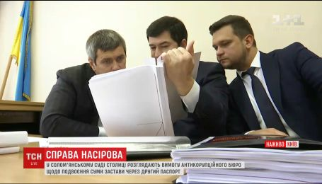 Залог в 100 миллионов за Насирова гривен могут взыскать в счет государства