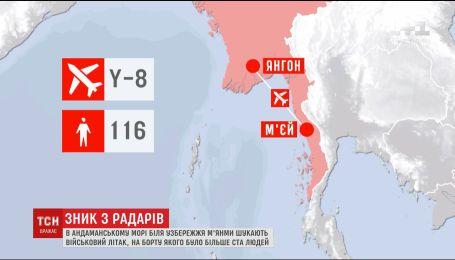 Літак із майже сотнею людей на борту зник з радарів у М'янмі