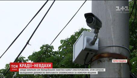 На Чернігівщині поліція розшукала зловмисників, які викрали камери спостереження