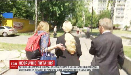 Ульяна Супрун сбежала от неприятных вопросов журналистов об отсутствии сыворотки против ботулизма