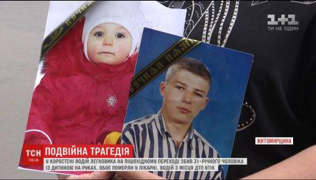 На Житомирщині поховали батька з донькою, яких напередодні збив легковик