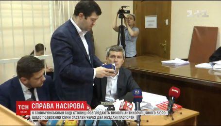 НАБУ намагається стягнути 100 мільйонів гривень застави через нездані Насіровим паспорти