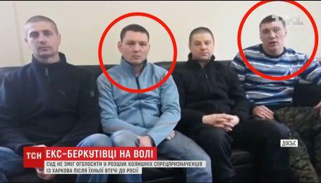 """Трійку """"беркутівців"""", яких обвинувачують у катуванні майданівців, не можуть оголосити у розшук"""