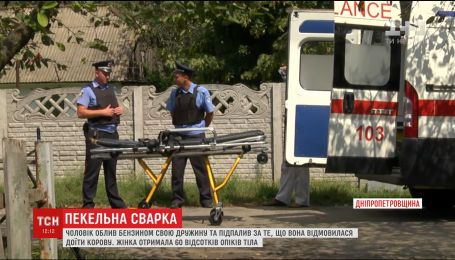 На Дніпропетровщині чоловік підпалив дружину, бо та не хотіла доїти корову