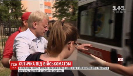 У керівника центру протидії корупції поцілили з газового балончика