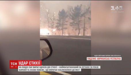 На півдні ПАР вирує одразу дві стихії – масштабний буревій та лісові пожежі