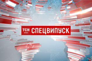 Спецвипуск ТСН за 15 грудня 2018 року