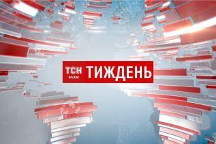 Випуск ТСН.Тиждень за 9 грудня 2018 року (повна версія жестовою мовою)