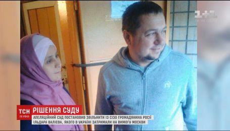 Апеляційний суд Одеси постановив звільнити із СІЗО казанського татарина Ільдара Валієва