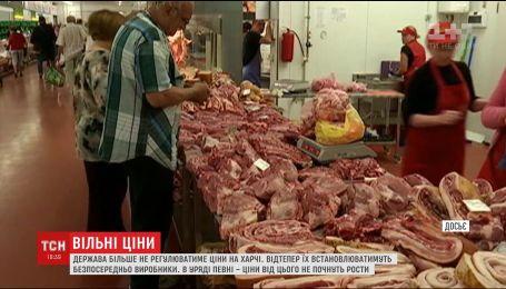 Держава більше не регулюватиме ціни на харчі