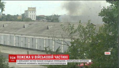 У Рівному сталась пожежа у військовій частині