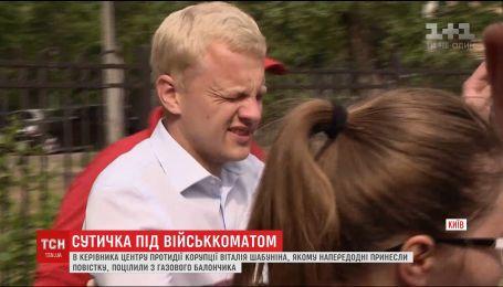 Антикоррупционер Шабунин и блогер Филимоненко подрались возле военкомата