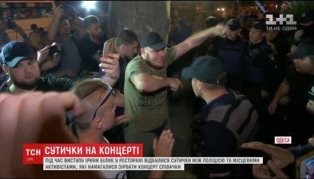 """""""Отмененный"""" концерт Ирины Билык закончился метанием яиц и дракой с полицией"""