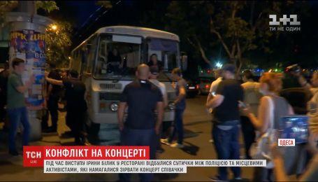 В Одессе во время выступления в ресторане Ирины Билык местные активисты подрались с полицией