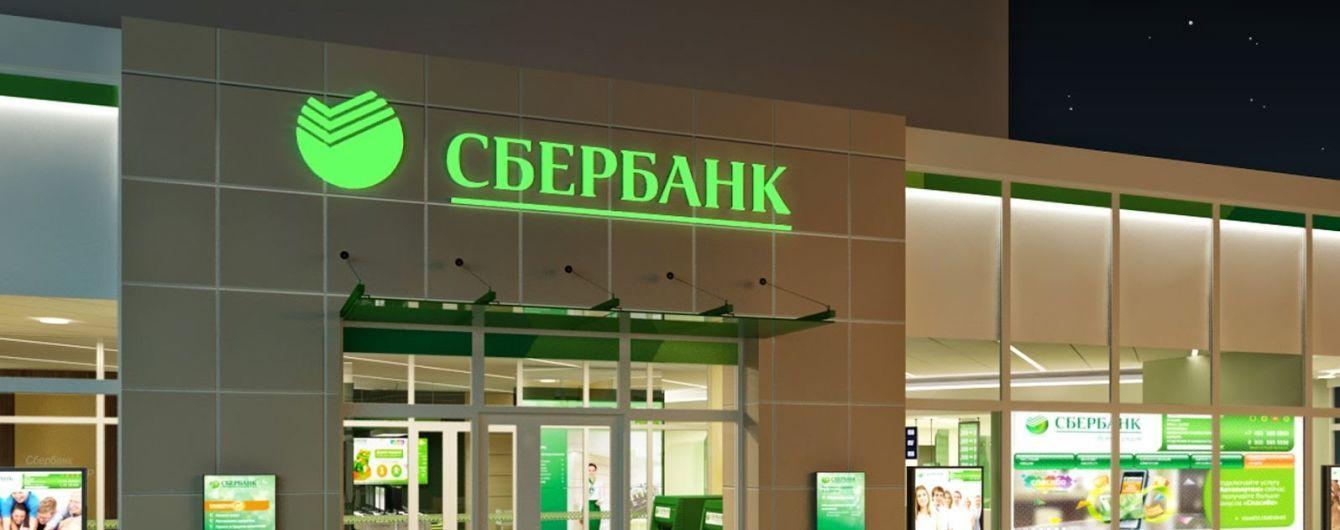 """Экс-медиамагнат покупает украинскую """"дочку"""" """"Сбербанка"""" - СМИ"""