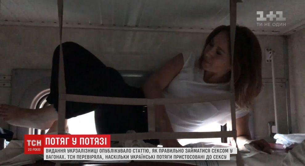 Украинский секс в поезде — 12