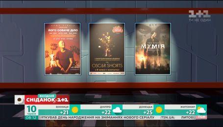 Оскаровские короткометражки, Мумия и Его собачье дело - Киносніданок