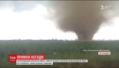 Примхи природи: Херсонщиною пронісся смерч, а Крим постраждав від зливи