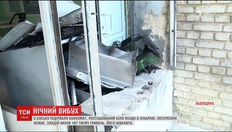 На Львівщині підірвали банкомат, вмонтований в стіну медичного закладу