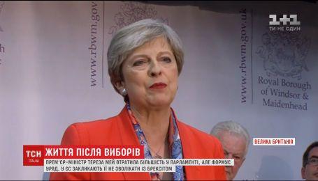 Тереза Мей втратила більшість у парламенті, але формує новий уряд
