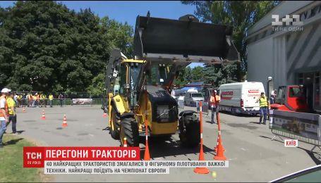 В Киеве провели соревнования с фигурного пилотирования на строительных тракторах