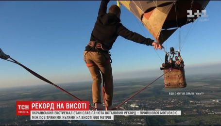 Украинский экстремал прошелся веревкой между воздушными шарами на высоте 660 метров