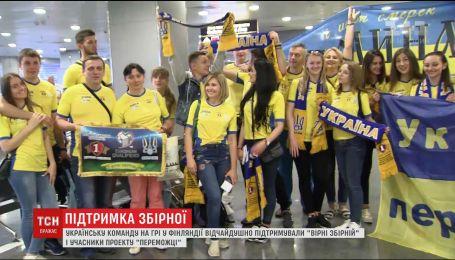 Українські футбольні фанати успішно протестували безвіз