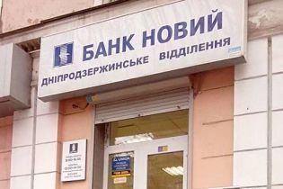 НБУ пополнил черный список неплатежеспособных банков еще одним