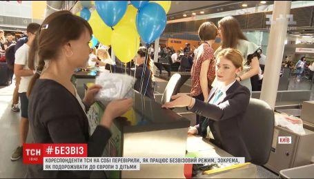Кореспонденти ТСН з'ясували, як подорожувати без віз з дітьми та людям без відбитків пальців