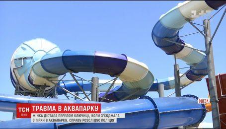 В аквапарке Одессы женщина получила перелом ключицы при катании с горки