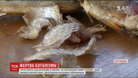 В Україні зафіксували третю смерть від ботулізму