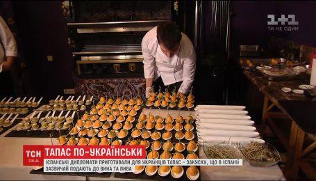 Испанские дипломаты приготовили национальную закуску для украинцев