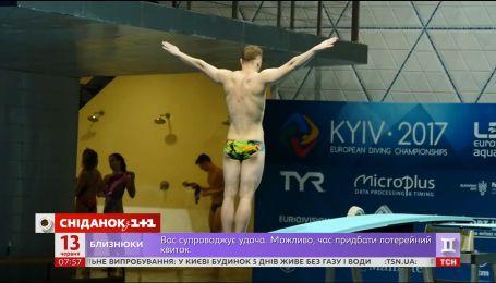 В Києві стартував чемпіонат Європи зі стрибків у воду