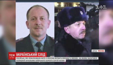 """У Москві на розгоні мітингів засвітився """"екс-беркутівець"""" Кусюк"""