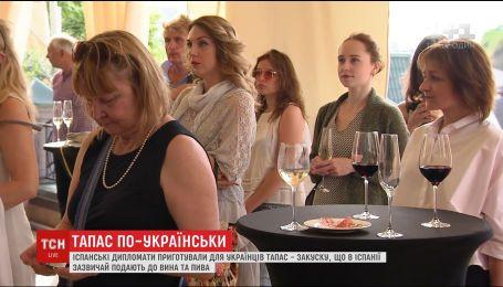 Испанские дипломаты готовили для украинцев закуску к пиву и вину