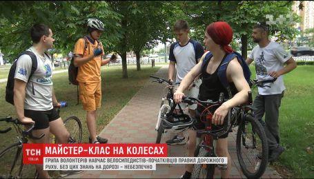 Волонтеры в Киеве учат велосипедистов правильно ездить по городу
