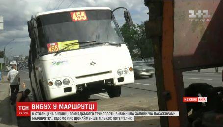 У Києві на зупинці вибухнула вщент заповнена маршрутка, є потерпілі