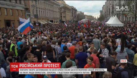Массовые протесты в России завершились задержанием полутора тысяч человек