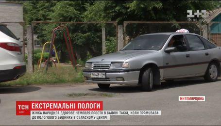 Жителька Бердичева народила дитину в таксі дорогою до пологового будинку